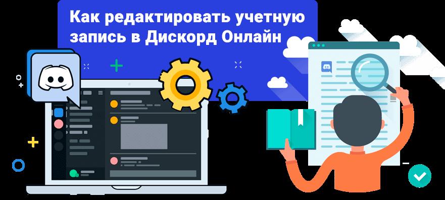 Как редактировать учетную запись в Дискорд Онлайн