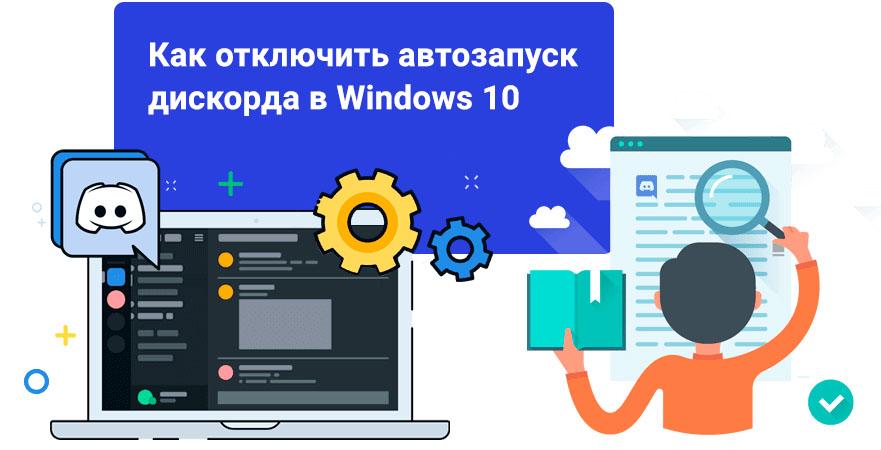 как отключить автозапуск дискорда в windows 10